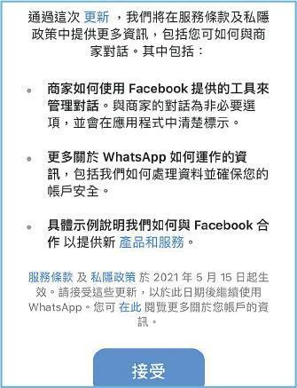 WhatsApp通知用戶將於5月15日本周六起,實施新的服務條款與私隱政策。(網上圖片)
