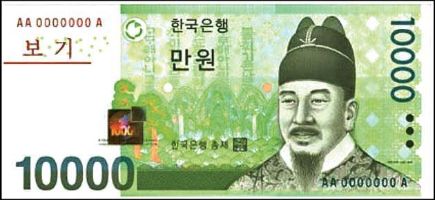 韓圜1萬元紙幣上的畫像便是世宗大王。(網上圖片)