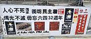 東區區議員曾健成接到地政總署去信,話佢掛嘅「街坊民主牆」涉違反指引守則。(曾健成facebook圖片)