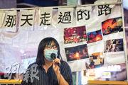 早前6月4日涉嫌宣傳未經批准集結被捕的支聯會副主席鄒幸彤昨晚現身職工盟街站,呼籲港人繼續在打壓下守護抗爭記憶。(梁銘康攝)