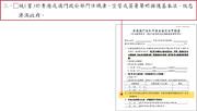 按台灣駐港機構台北經濟文化辦事處網頁顯示,6月1日最新修正版的「香港澳門居民申請居留定居申報書」,新增「現(曾)於香港或澳門政府部門任職者,宣誓或簽署聲明擁護基本法、效忠港澳政府」一欄。(網頁截圖)