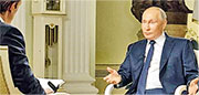美國全國廣播公司上周五播出俄羅斯總統普京(右)的專訪節錄,其間他形容美俄關係跌至近年谷底,又稱希望現任美國總統不會作出「基於衝動的舉動」。(網上圖片)