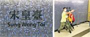 港鐵噚日開放宋皇臺站畀已預約嘅市民參觀,唔少參觀者同網民都覺得,黑色嘅「宋皇臺」3字,放喺黑藍色馬賽克牆上「黐晒底」,好難睇清楚(左圖)。而睇唔清楚嘅「宋皇臺」3字,成為打卡熱點(右圖)。(鄭朗熙攝)