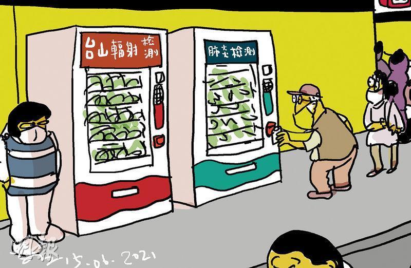 尊子漫畫 CNN:台山核電站泄放射氣體