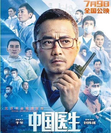 《中國醫生》昨在武漢首映,由劉偉強執導。(網上圖片)