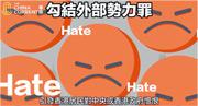 全國政協副主席、前特首董建華旗下機構創辦嘅「The China Current」教育頻道近日推出。其中一條講《港區國安法》嘅影片(圖),簡介法例主要罪行同罰則。(影片截圖)