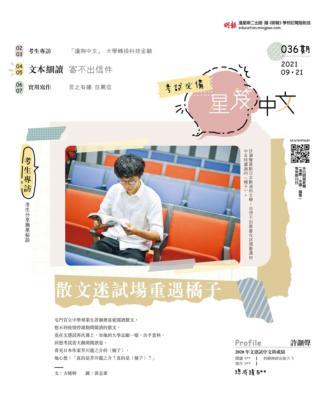 2021年9月21日 星笈中文