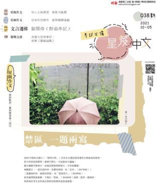 2021年10月5日 星笈中文