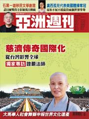 慈濟傳奇國際化 從台灣影響全球