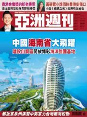 中國海南省大飛躍 建自貿區開放博彩