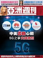 中美芯戰心戰5G之爭交鋒激烈