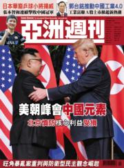 美朝峰會中國元素 北京慎防核心利益受損