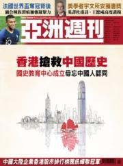 香港搶救中國歷史 毋忘中國人認同