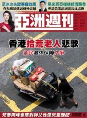 香港拾荒老人悲歌 呼喚全民退休保障