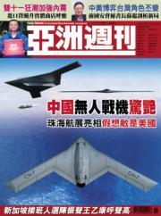中國無人戰機驚艷珠海航展亮相假想敵是美國