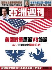 美國鷹派vs鴿派 中美峰會峰迴路轉