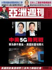 中美5G殊死戰 華為事件幕後 美國新圍堵曝光