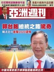郭台銘總統之路驚奇 韓流動向衝擊2020選情