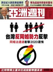 台灣反同婚勢力反擊 同婚法通過衝擊2020選情