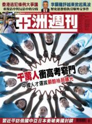 千萬人衝高考窄門 中國人才選拔嚴酷格局曝光