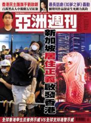 新加坡居住正義啟發香港 破解政經矛盾