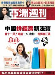 中國拼經濟 雙十一擴大5G啟動進博會狂飆