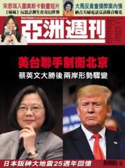 美台制衡北京 蔡英文大勝 兩岸形勢驟變